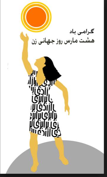 روز جهانی زن گرامی باد