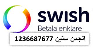 شماره SWISH ستین برای پرداخت ها