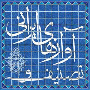 جمعهها با تصانیف ایرانی