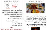 برنامه های پایان هفته 43 انجمن ستین